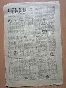 【河南人民广播电台】资料--河南广播第41期,1964年12月