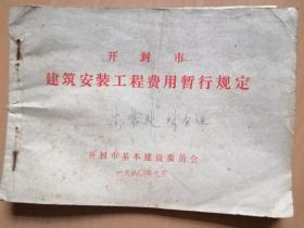开封市建筑安装工程费用暂行规啶(1980年9月)