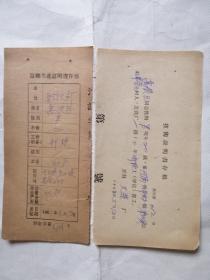 """开封火柴厂1962年返乡的下放职工""""返乡生产证明书""""和""""技术证明书""""存根"""