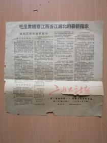 【河南二七公社】文革小报--二七公社报第21号剪辑1967年10月19曰