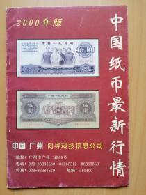 中国纸币最新行情