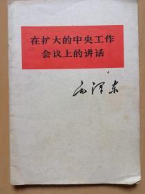 在扩大的中央工作会议上的讲话(人民出版社1978年7月版)
