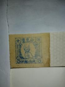 """山东省战时邮政""""五分"""""""