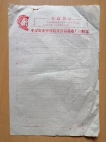 中原电业管理局开封新建电厂印毛主席像和语录的稿纸1张