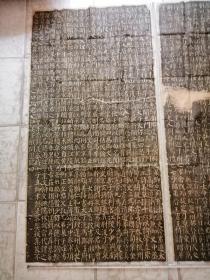颜勤礼珲老拓片(共三大张,每张高1米8,宽90公分)