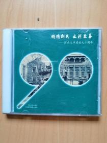 光碟--明德新民  止于至善---纪念河南大学建校九十周年1912---2002