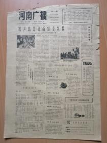 【河南人民广播电台】资料--河南广播第25期,1964年7月