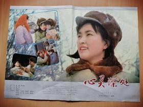 1.电影海报--心灵深处(长春电影制片厂)2.阳广在召唤(广西电影制片厂)