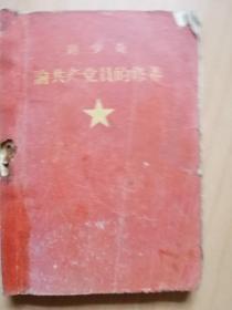 论共产党员的修养(新添后封面)武汉军区政治部翻印