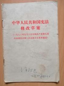 中华人民共和国宪法修改草案(1970年9月6日中国共产党第九届中央委员会第二次全体会议基本通过)