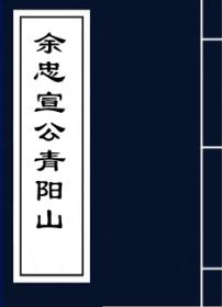 【复印件】余忠宣公青阳山房集