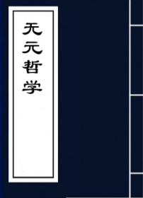 【复印件】无元哲学-1929年版-创造社丛书 /朱谦之 泰东图书局
