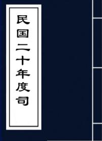 【复印件】民国二十年度司法统计