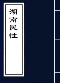 【复印件】湖南民性