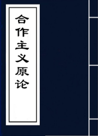 【复印件】合作主义原论 /侯哲莽 太平洋印刷公司