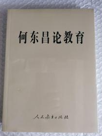 正版塑封 何东昌论教育