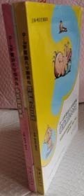 正版塑封  0-3岁婴幼儿早期教育:家长指导手册~精编育儿200问(套装2册)