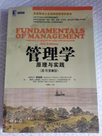正版 管理学:原理与实践(原书第8版)