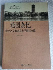 正版 燕园杂忆:世纪之交的北京大学国际交流(作者签赠本)