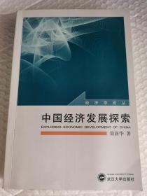 正版 中国经济发展探索(作者签赠本)