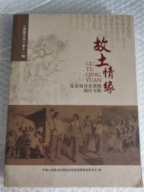 故土情缘,北京知青在黄陵图片专辑