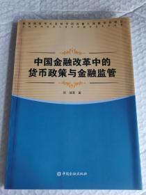 正版 中国金融改革中的货币政策与金融监管