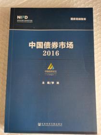 正版 2016-中国债券市场