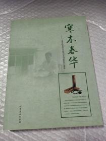 正版 寒木春华——1985年至2010年间乡村医生口述史