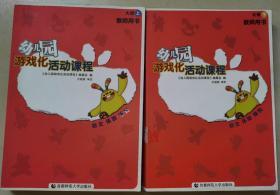 正版 幼儿园游戏化活动课程教师用书. 大班. 上下册