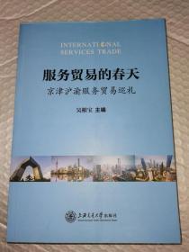 服务贸易的春天-京津沪渝服务贸易巡礼