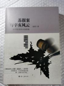正版 苏报案与辛亥风云:20世纪初的中国愤青