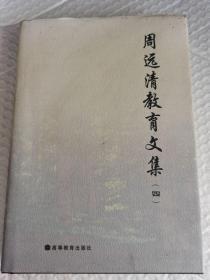 正版  精装 周远清教育文集. 四