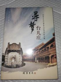 正版塑封 寻梦台儿庄:百名文化记者台儿庄采风征文集