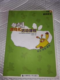幼儿园游戏化活动课程教师用书. 中班. 下