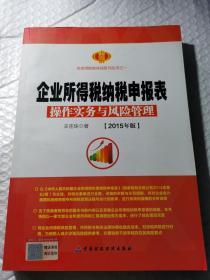 正版 企业所得税纳税申报表操作实务与风险管理辛连珠主编