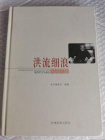 洪流细浪--陈野平百年诞辰纪念文集