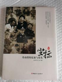 正版塑封 坐标劳动者的足迹与荣光北京市总工会中国工人出版社