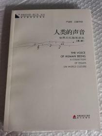 正版 人类的声音 : 世界文化随笔读本. 第二册