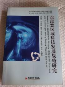 正版 京津冀区域科技发展战略研究