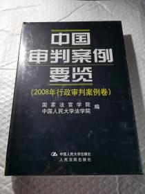 正版有塑封 中国审判案例要览(2008年行政审判案例卷)