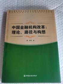 中国金融机构改革:理论、路径与构想