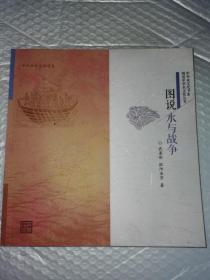 正版 图说水与战争-中华水文化书系-图说中华水文化丛