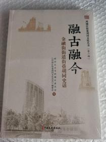 西城区街巷胡同文化丛书.第二辑融古融今(单本)