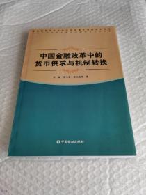 中国金融改革中的货币供求与机制转换