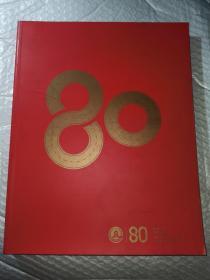 新华社80年辉煌历程