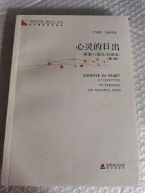 正版 心灵的日出 : 青春心智生活读本. 第一册