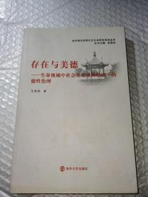正版 东华湖马克思主义文本研究系列丛书·存在与美德:生命视域中社会主义市场经济下的德性伦理