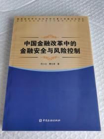 中国金融改革中的金融案例与风险控制