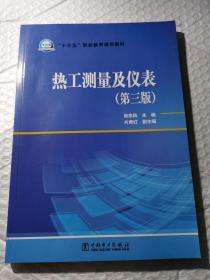 """正版 热工测量及仪表(第三版) """"十三五""""职业教育规划教材"""
