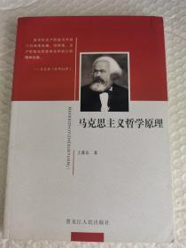正版 马克思主义哲学原理王暮乐著